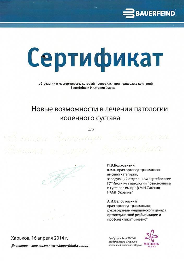 Сертифікат учасника майстер-класу Нові можливості в лікуванні патології колінного суглоба