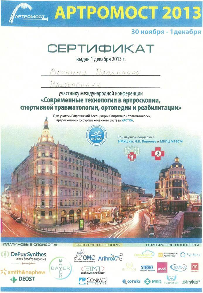 Сертифікат учасника конференції Сучасні технології в артроскопії, спортивної травматології, ортопедії та реабілітації