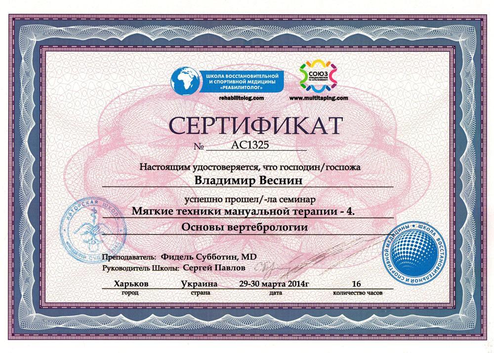 Сертификат Мягкие техники мануальной терапии 4
