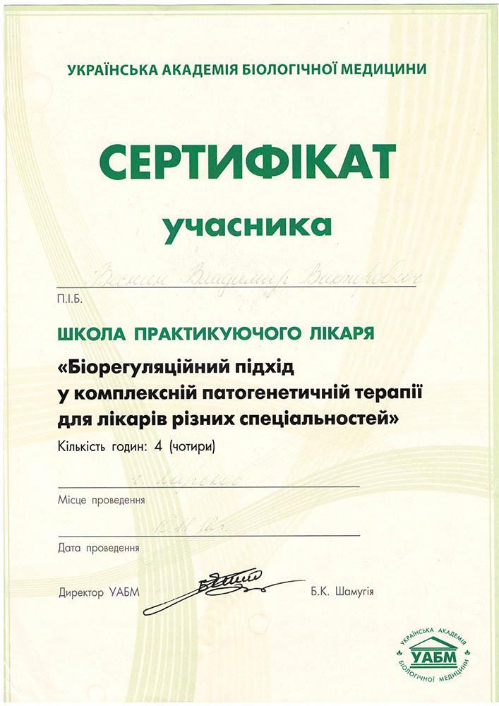 Сертифікат Школа практикуючого лікаря Біорегуляціонний підхід в комплексній патогенетичній терапії