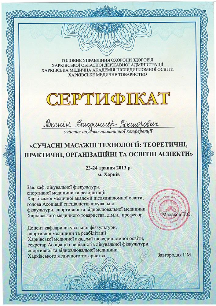 Сертифікат учасника конференції Сучасні масажні технології: теоретичні, практичні, організаційні та освітні аспекти