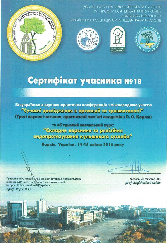 Сертифікат учасника конференції Сучасні дослідження в ортопедії і травматології