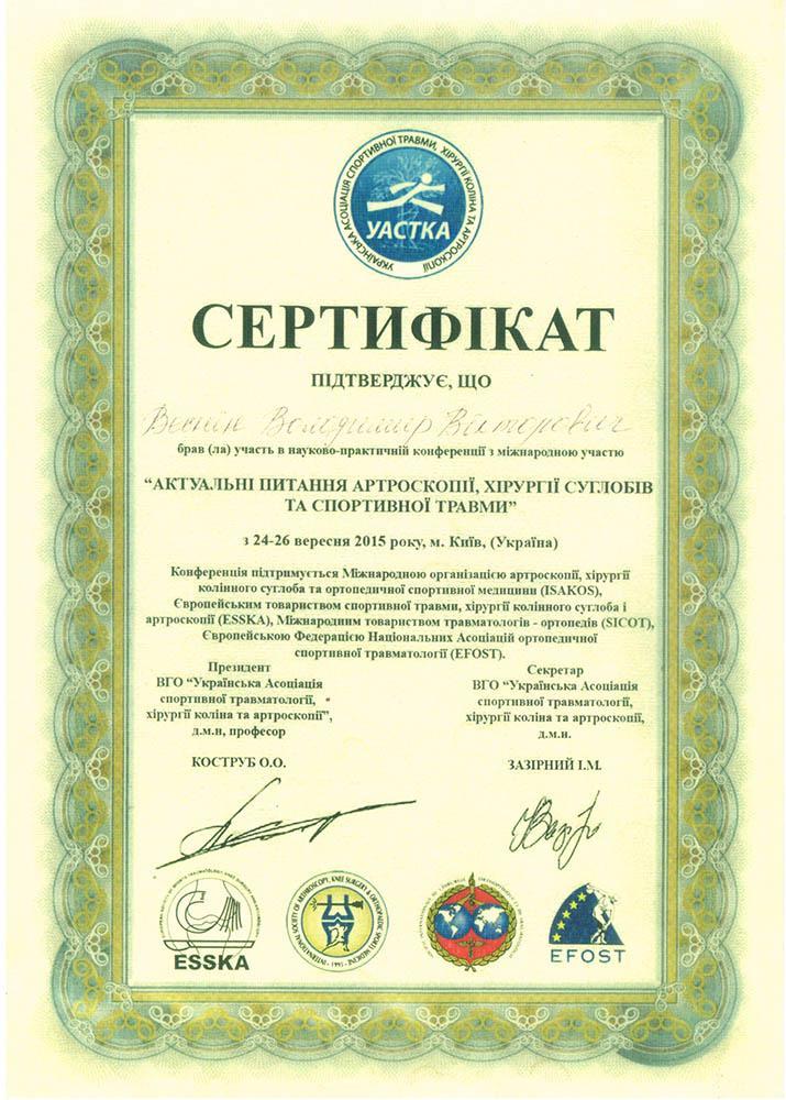 Сертифікат учасника конференції Актуальні питання артроскопії, хірургії суглобів та спортивної травми