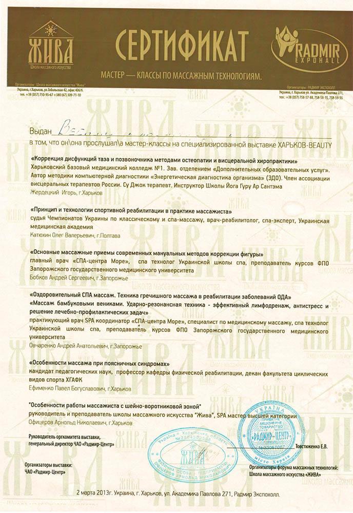 Сертифікат учасника майстер-класів з масажних технологій