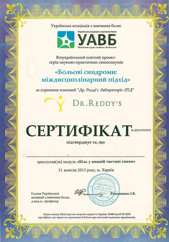 Сертифікат Біль у нижній частині спини