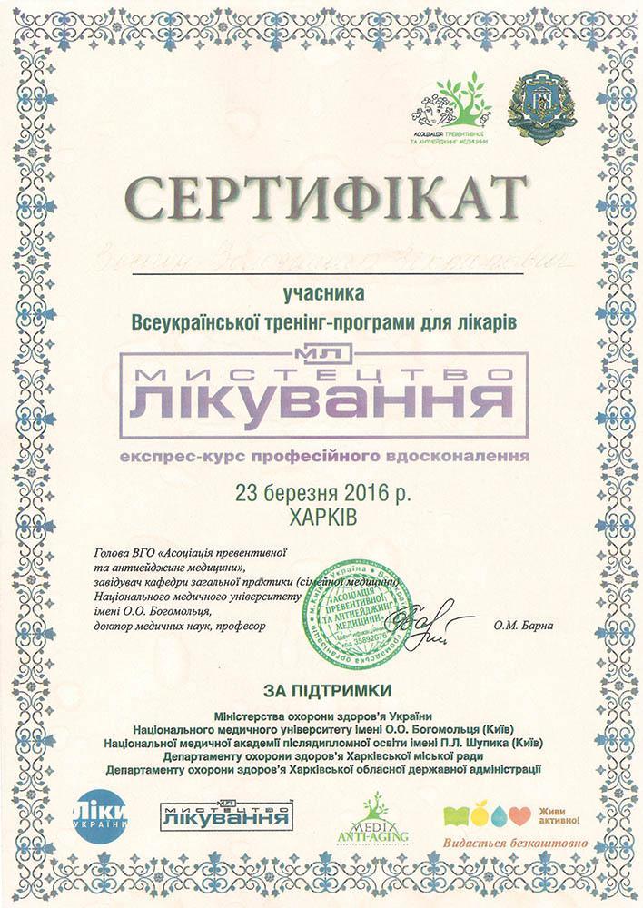 Сертифікат учасника Всеукраїнської тренінг-програми для лікарів Мистецтво лікування