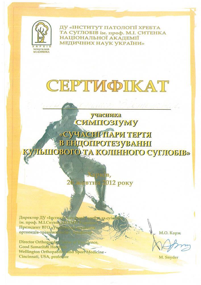 Сертифікат учасника симпозіуму Сучасні пари тертя в ендопротезуванні кульшового та колінного суглобів