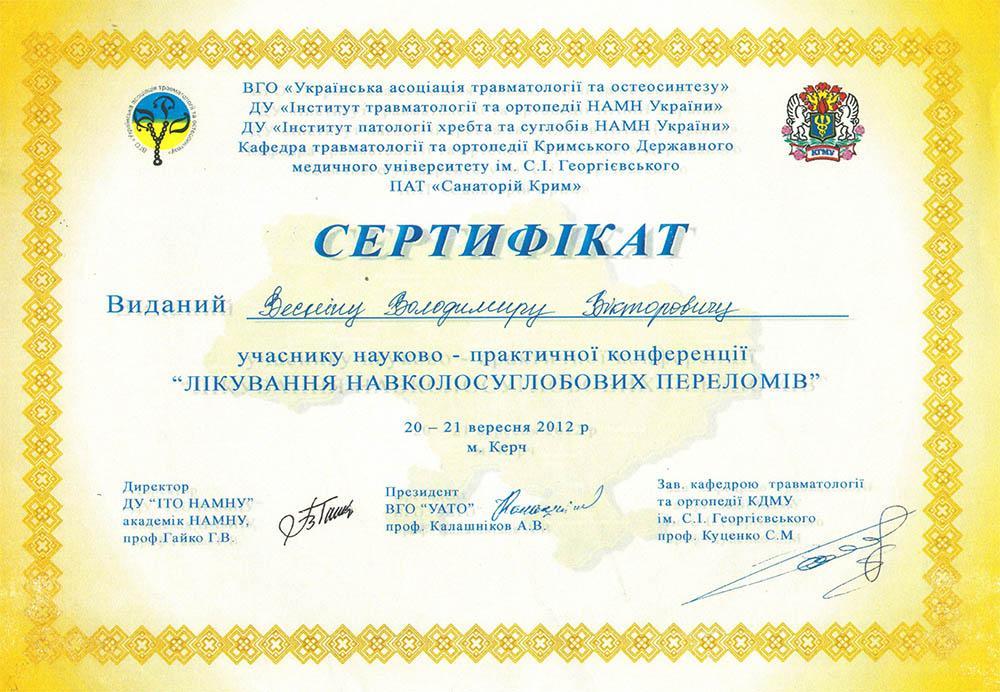 Сертифікат учасника конференції Лікування навколосуглобових переломів