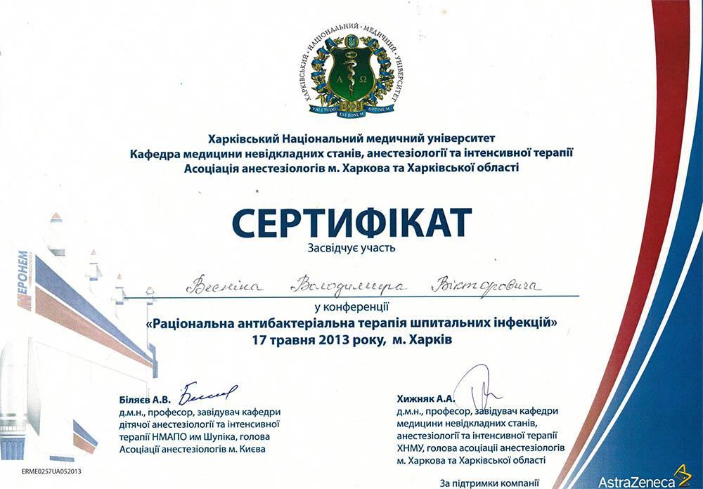 Сертифікат учасника конференції Раціональна антибактеріальна терапія лікарняних інфекцій