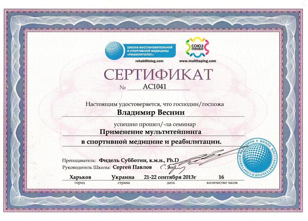 Сертифікат Застосування мультітейпінга в спортивній медицині та реабілітації