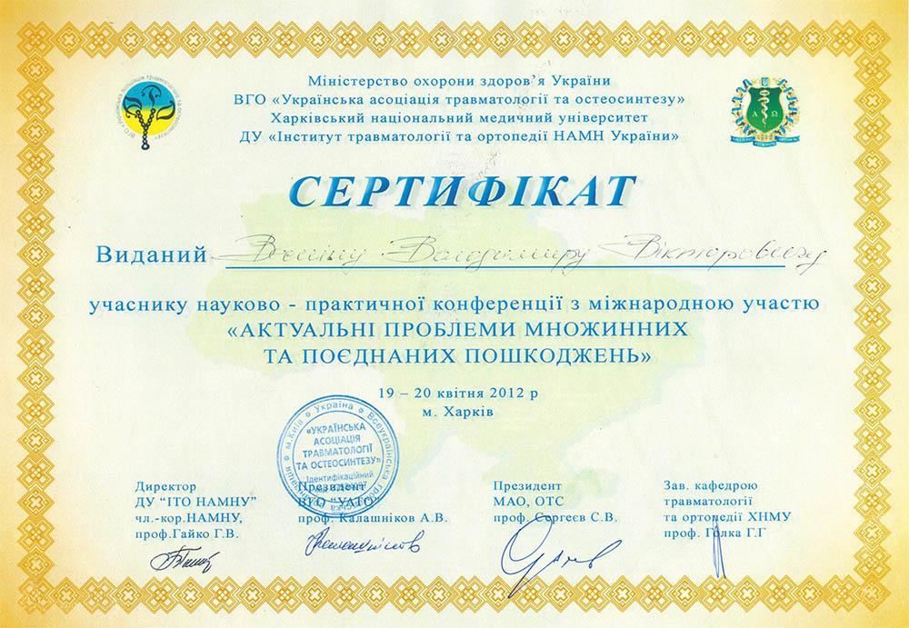 Сертифікат учасника конференції Актуальні проблеми множинних та поєднаних пошкоджень