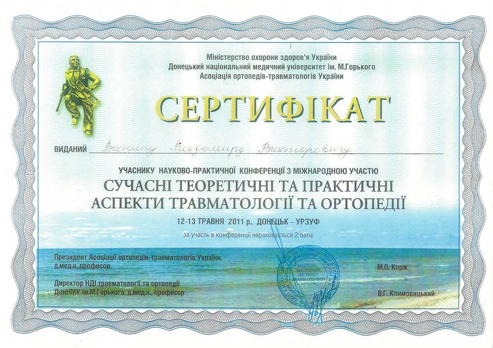 Сертифікат учасника конференції Сучасні теоретичні та практичні аспекти травматології та ортопедії