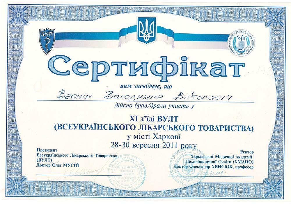 Сертифікат участі в з'їзді Всеукраїнського лікарського співтовариства