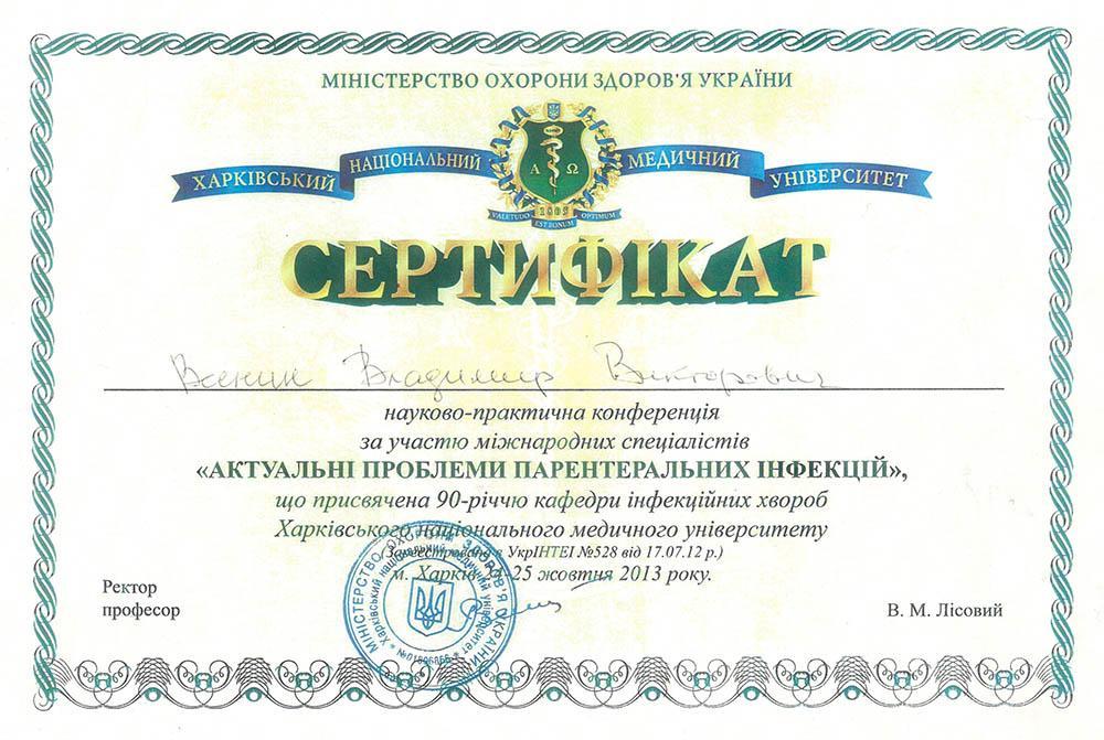 Сертифікат учасника конференції Актуальні проблеми парентеральних інфекцій