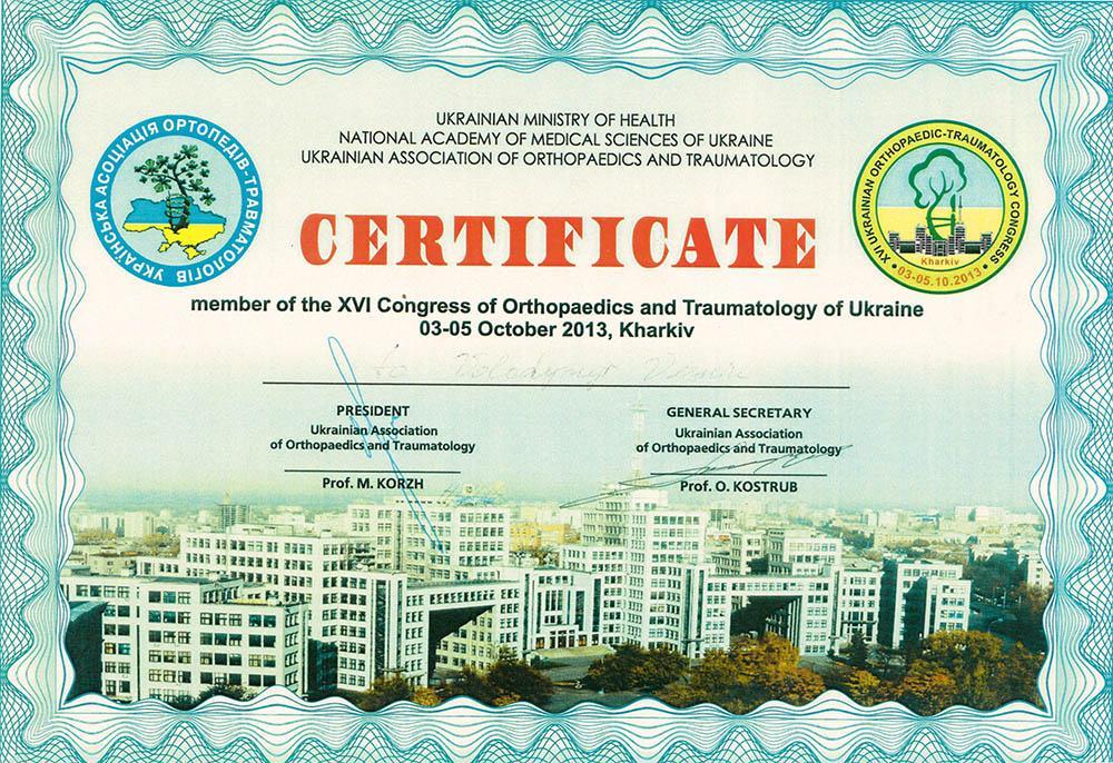 Сертифікат учасника 16 конгресу для ортопедів та травматологів