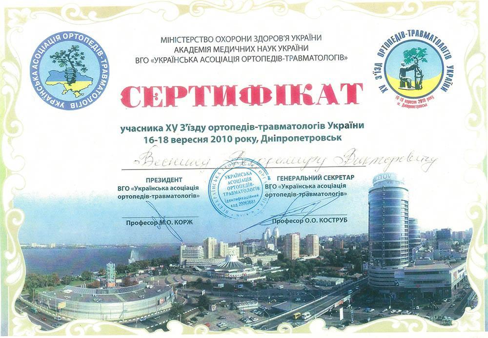 Сертифікат учасника 15 з'їзду ортопедів-травматологів