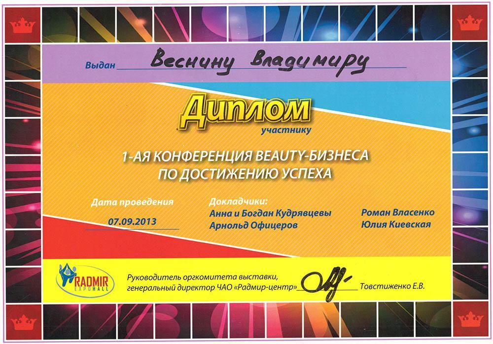 Диплом учасника Конференції Beauty-бізнесу з досягненню успіху