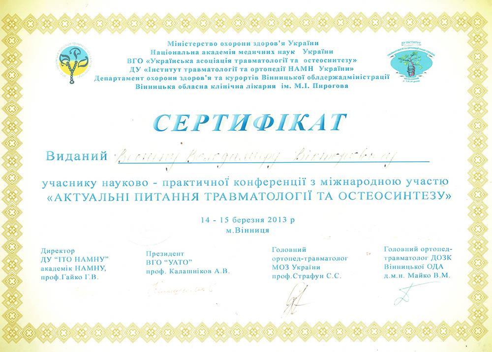 Сертифікат учасника конференції Актуальні питання травматології та остеосинтезу