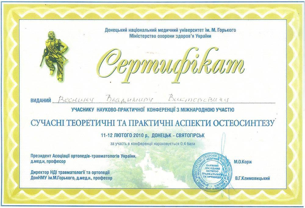 Сертифікат учасника конференції Сучасні теоретичні та практичні аспекти остеосинтезу