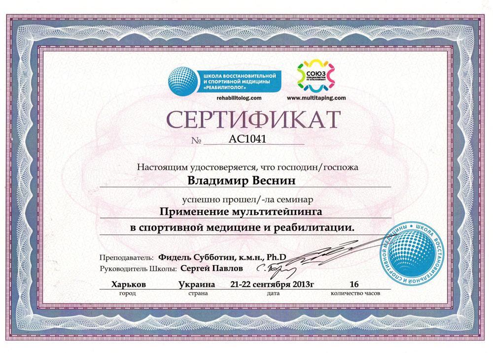 Сертификат Применение мультитейпинга в спортивной медицине и реабилитации