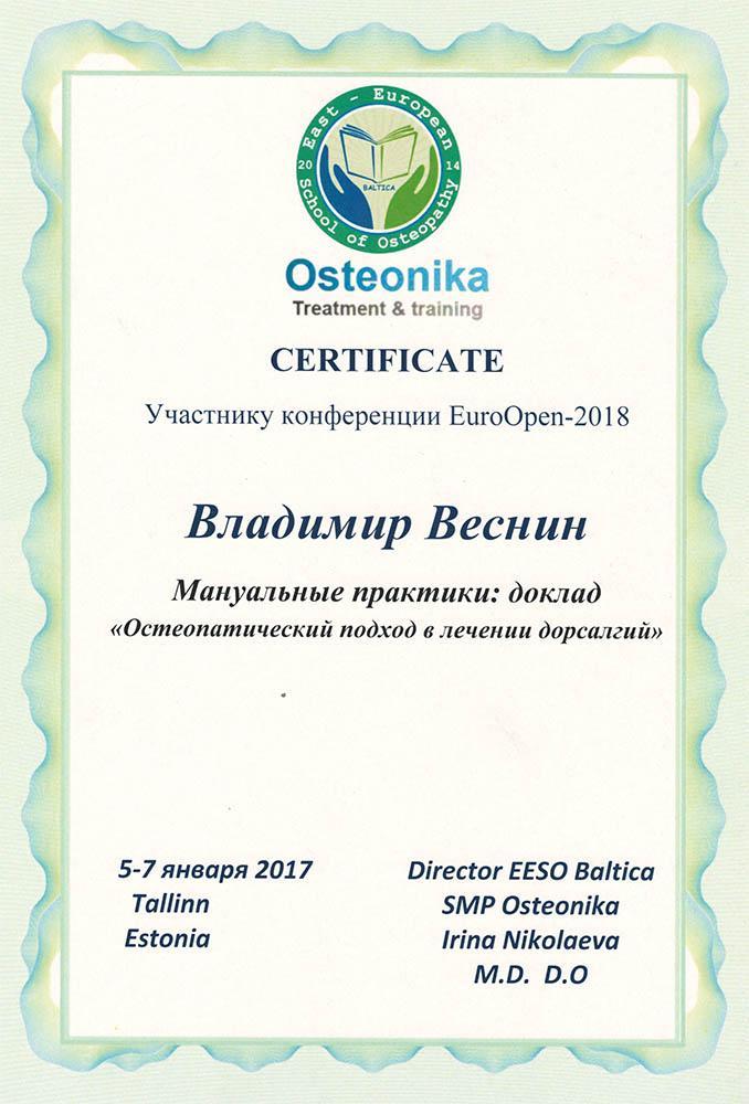 Сертифікат учасника конференції EuroOpen-2018 Остеопатичний підхід в лікуванні дорсалгії