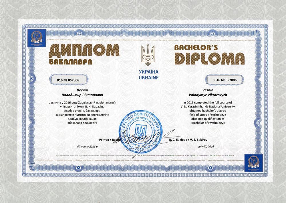 Диплом бакалавра врача