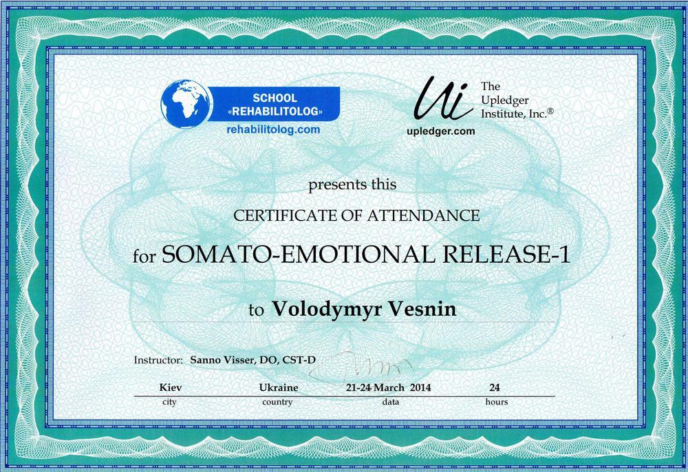 Сертификат Сомато-эмоциональный релиз 1