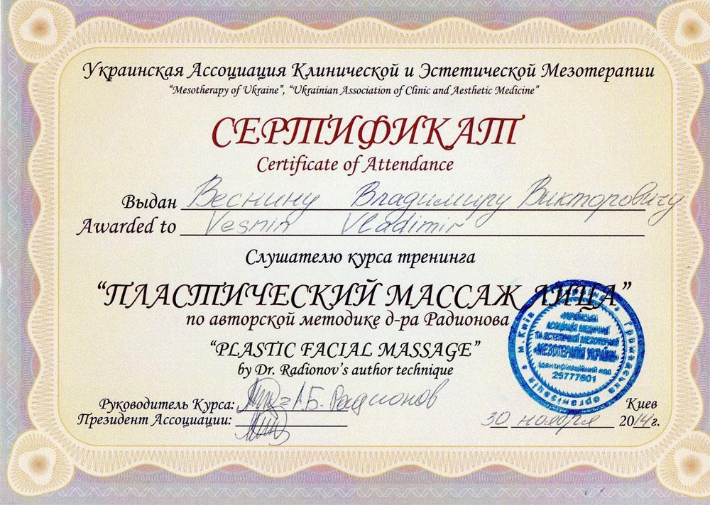 Сертификат Пластический массаж лица