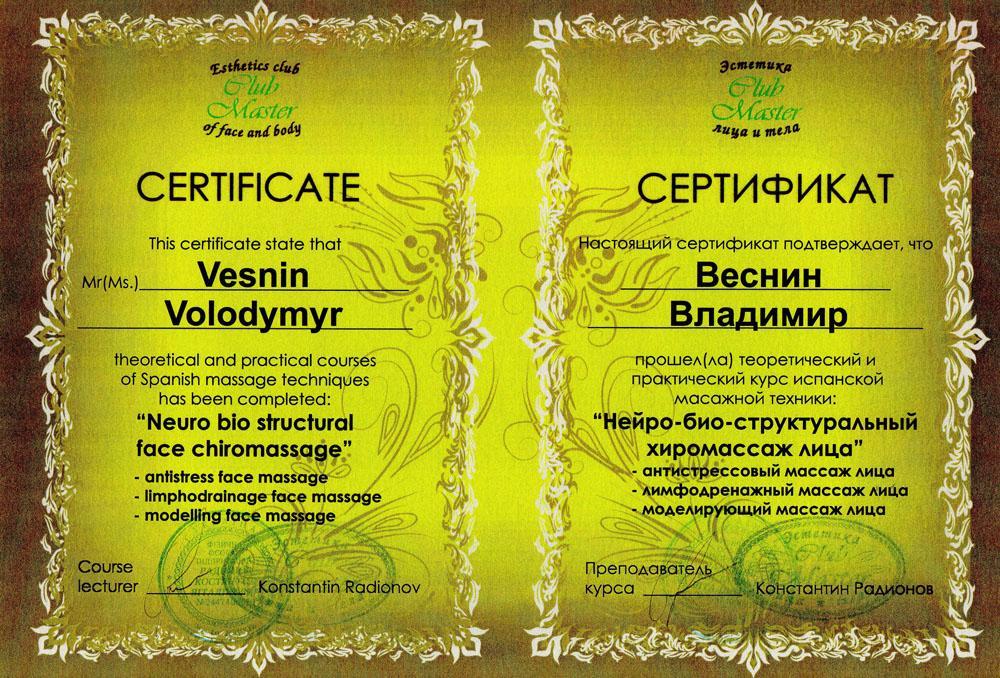 Сертифікат Нейро-біо-структуральний хіромасаж обличчя