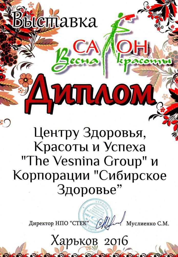 Диплом з виставки Салон весна краси Харків 2016