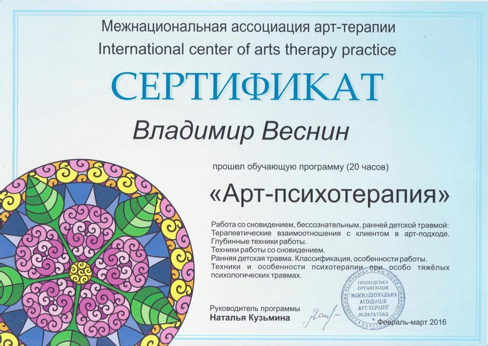Сертифікат Арт-психотерапія