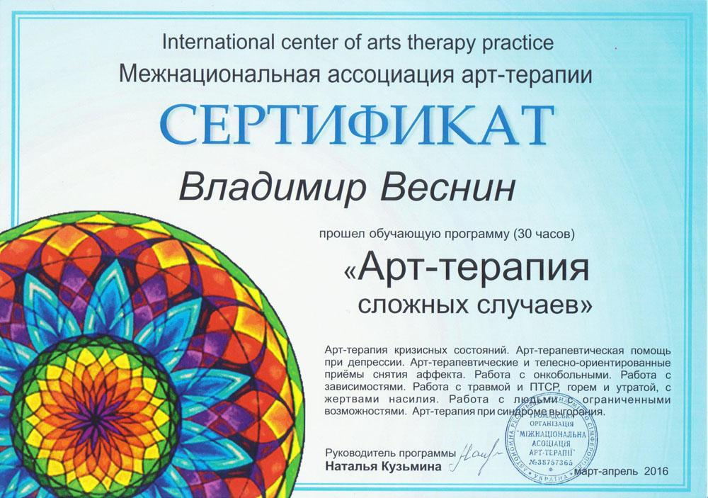 Сертифікат Арт-терапія складних випадків