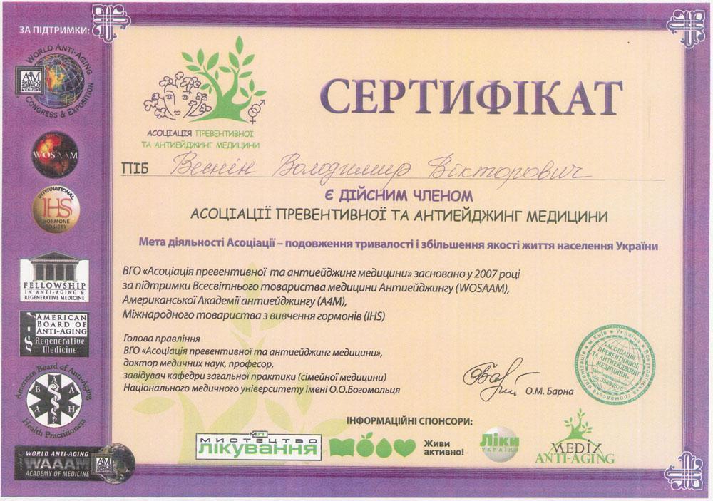 Сертифікат членства в Асоціації превентивної та антиейджинг медицини