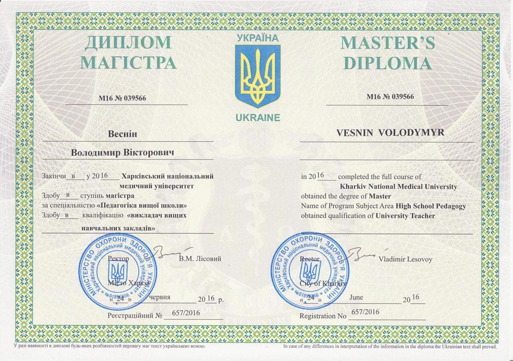 Диплом Педагогіка вищої школи