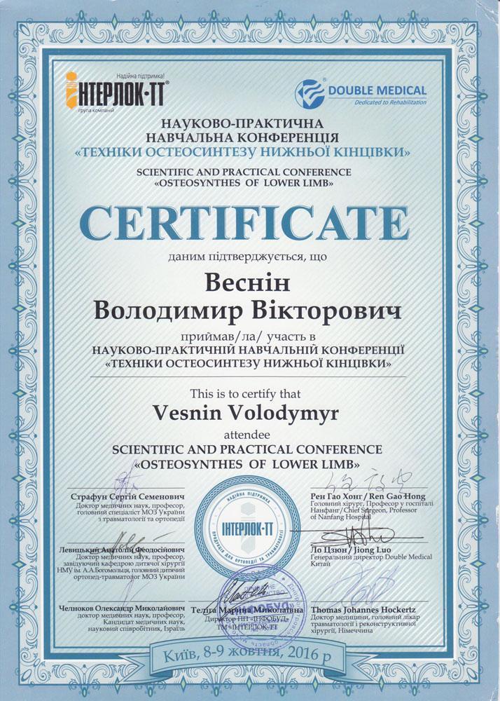 Сертификат участника конференции Техники остеосинтеза нижней конечности