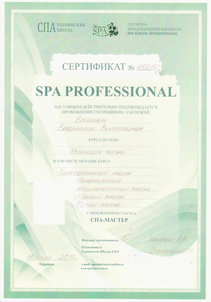 Сертифікат Корекція фігури