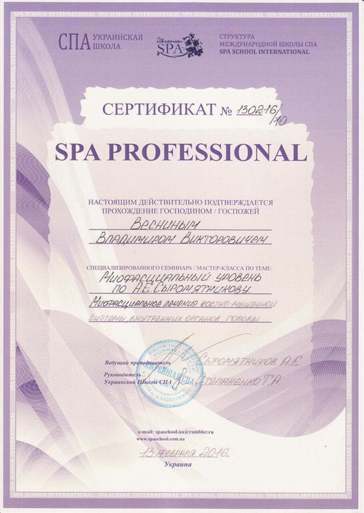 Сертификат Миофасциальное лечение