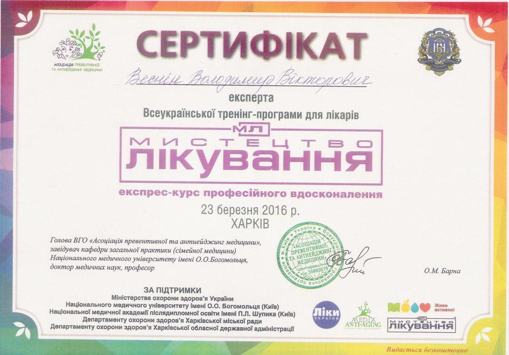 Сертифікат експерта Всеукраїнської тренінг програми для лікарів