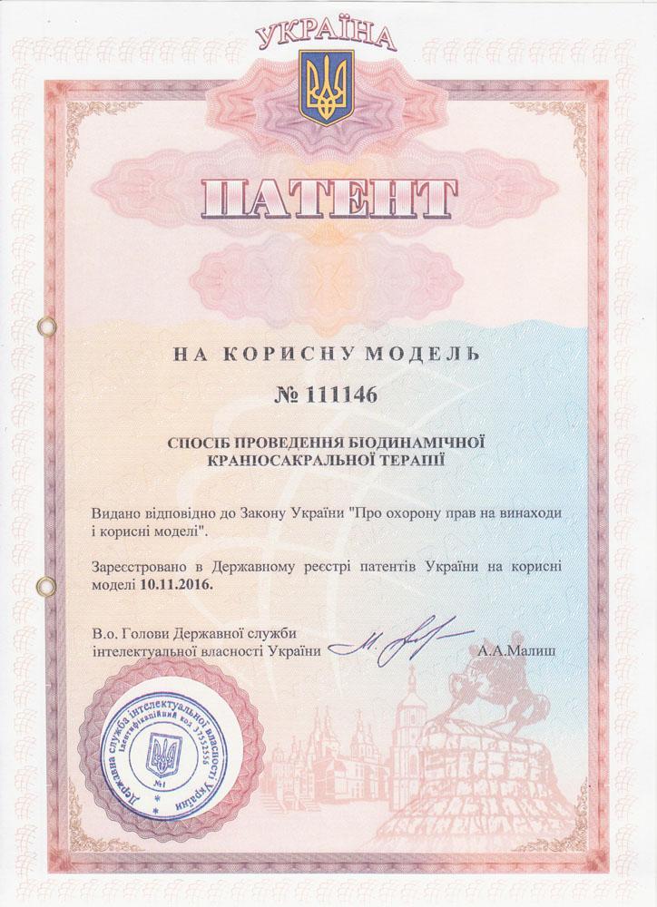 Патент Спосіб проведення біодинамічної краніосакральної терапії