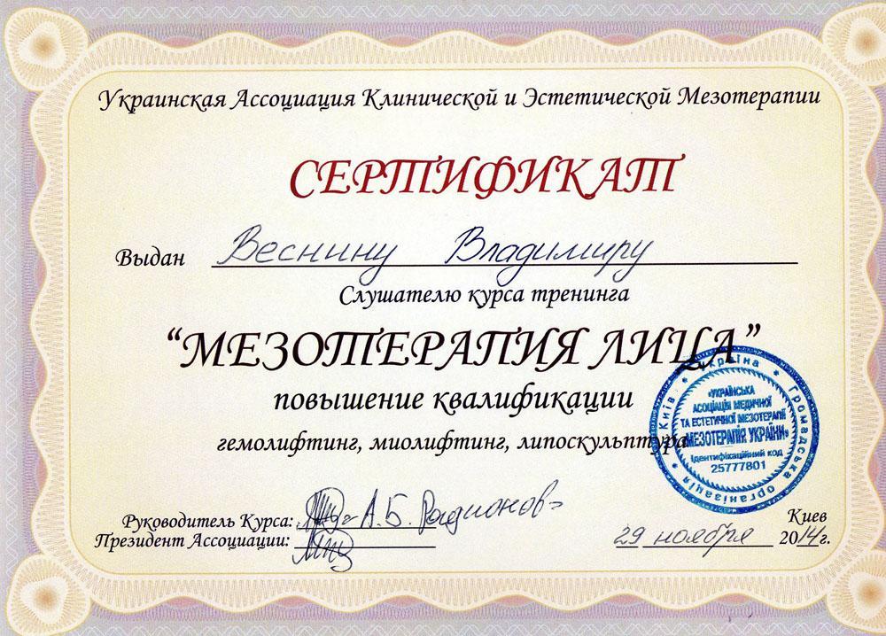 Сертифікат Мезотерапія обличчя
