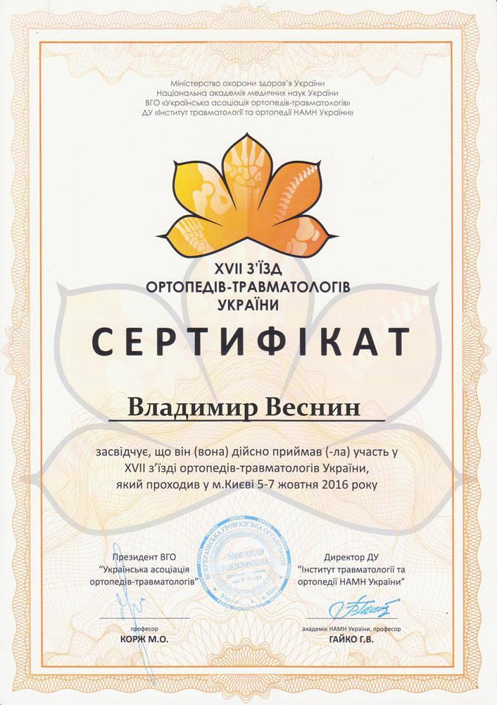 Сертификат приема участия в съезде ортопедов-травматологов Украины