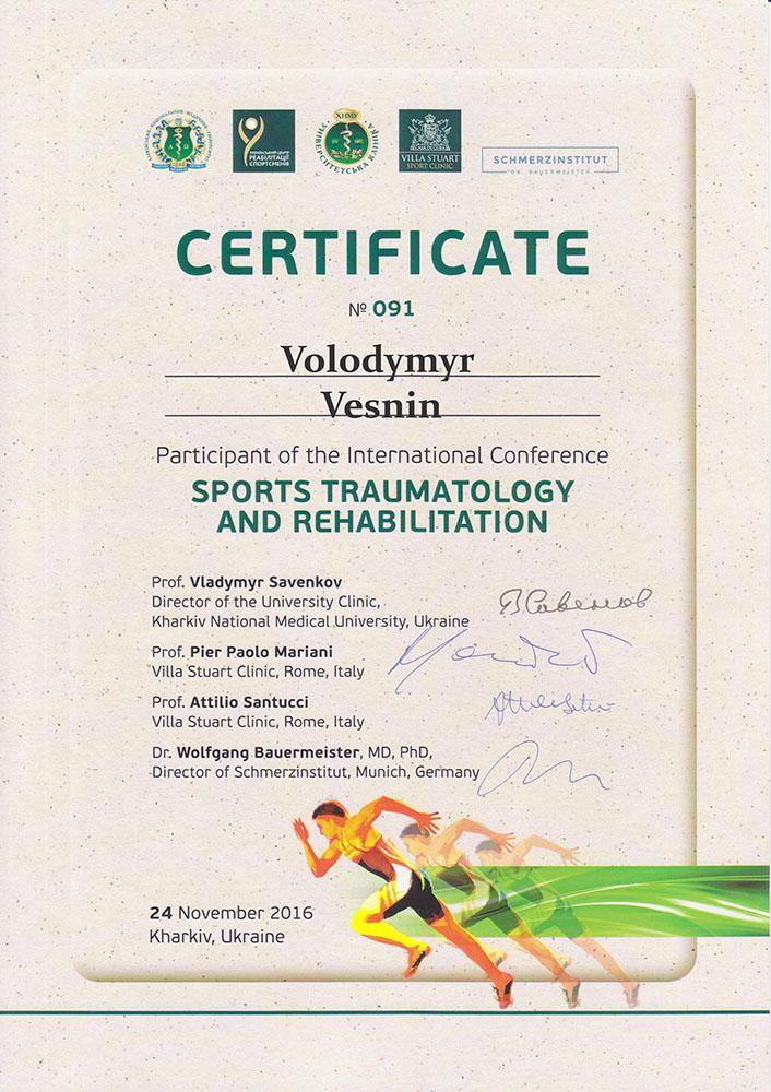 Сертификат Травматология и реабилитация в спорте