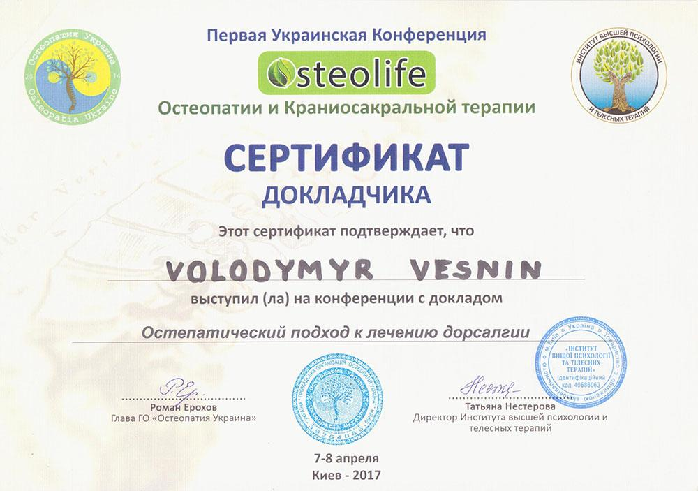 Сертификат Остеопатический подход к лечению дорсалгии