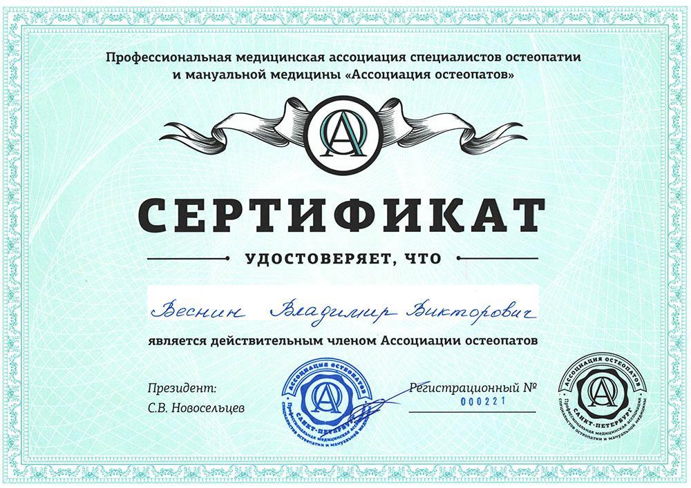 Сертификат членства в Ассоциации остеопатов