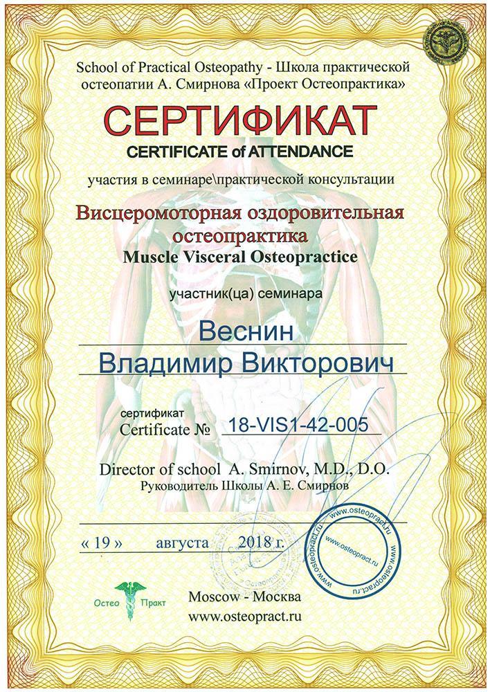 Сертификат Висцеромоторная оздоровительная остеопрактика
