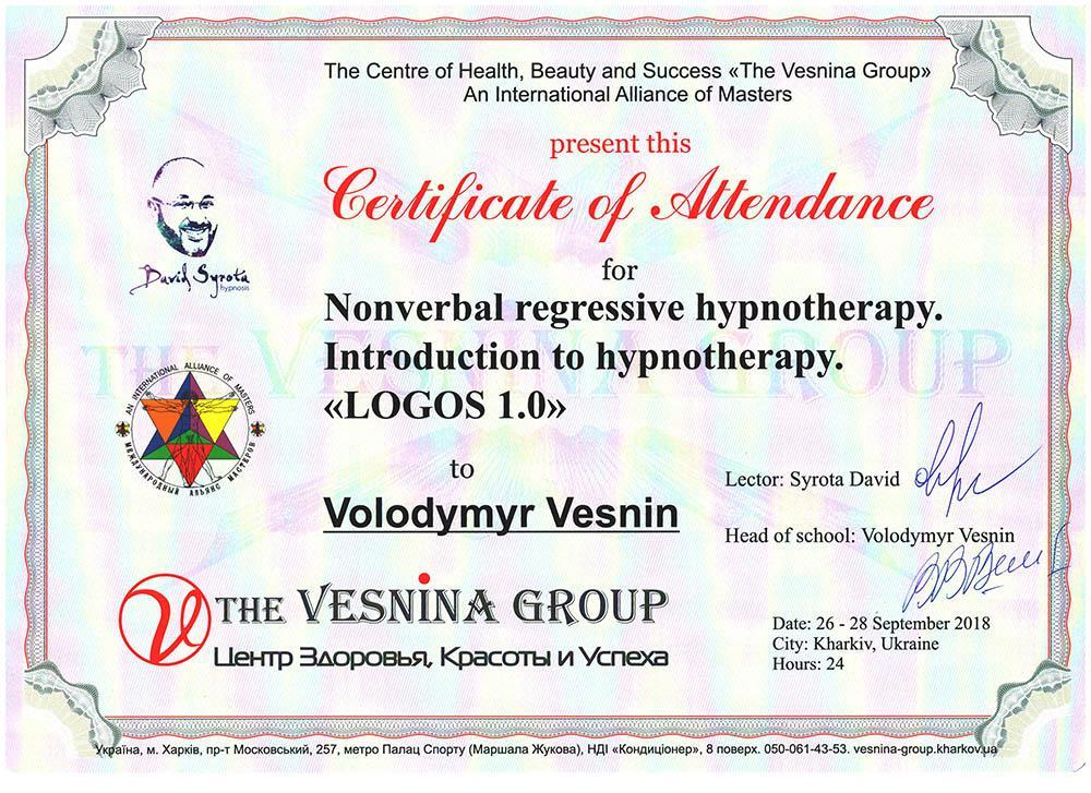 Сертифікат Невербальна регресивна гіпнотерапія