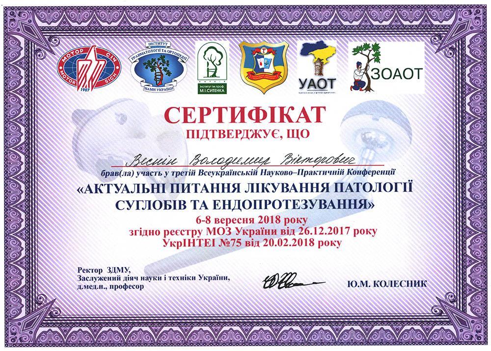 Сертифікат Актуальні питання лікування патології суглобів і ендопротезування