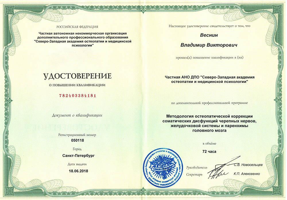 Удостоверение о повышении квалификации Методология остеопатической коррекции соматических дисфункций черепных нервов, желудочковой системы и паренхимы головного мозга