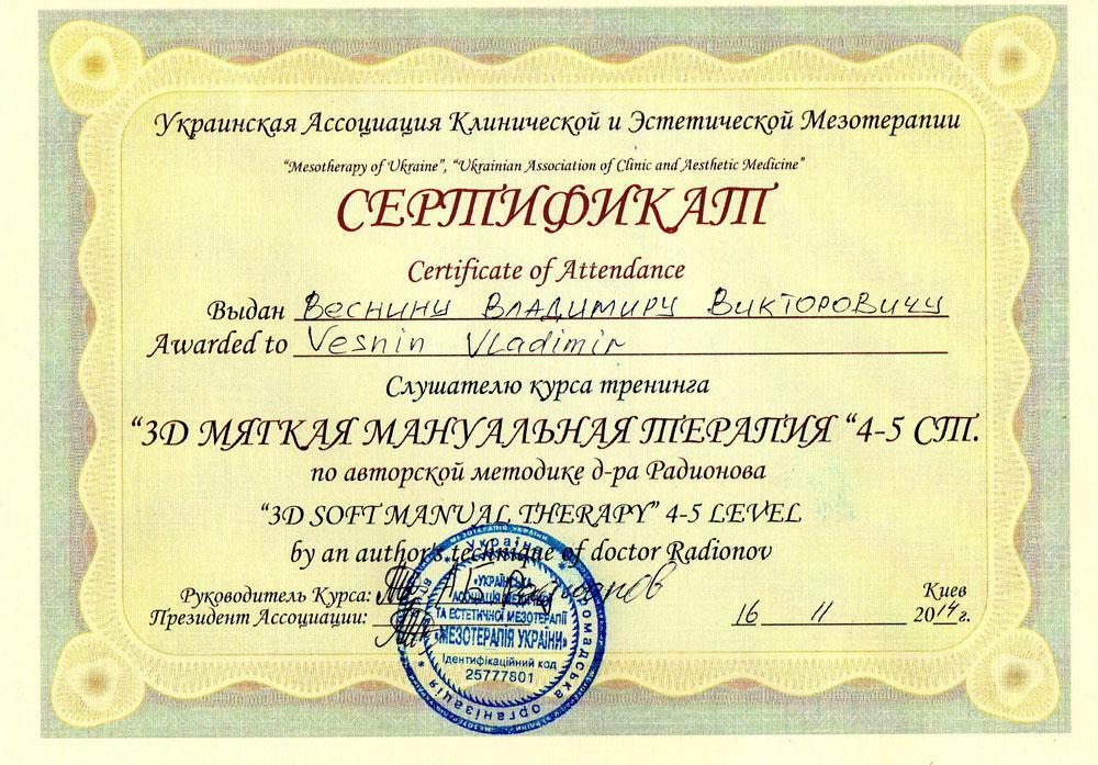 Сертификат 3D мягкая мануальная терапия 4-5 уровень