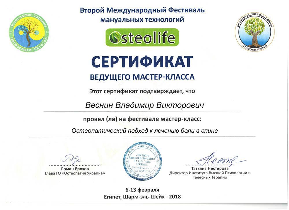 Сертификат Остеопатический подход к лечению боли в спине